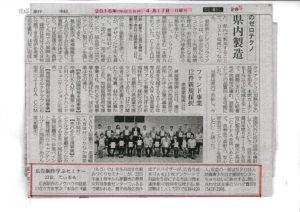 琉球新報-H28.4.17