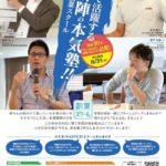 2016年8月20日 コザ信用金庫創業スクール無料体験講座