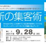 【自主開催セミナー9/28(木)】「A4」1枚アンケートとランディングページで集客アップ!