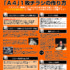 【限定10名】7月6日(木)マンダラ広告作成法セミナー開催(那覇会場)
